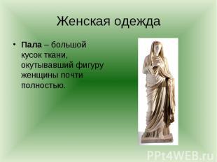 Женская одеждаПала – большой кусок ткани, окутывавший фигуру женщины почти полно