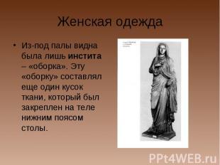 Женская одеждаИз-под палы видна была лишь инстита – «оборка». Эту «оборку» соста