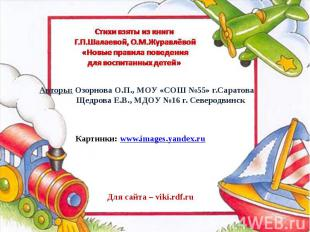 Авторы: Озорнова О.П., МОУ «СОШ №55» г.Саратова Щедрова Е.В., МДОУ №16 г. Северо
