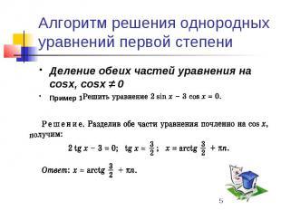 Алгоритм решения однородных уравнений первой степениДеление обеих частей уравнен