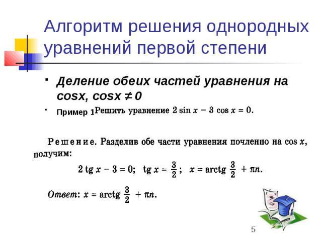 Алгоритм решения однородных уравнений первой степениДеление обеих частей уравнения на cosx, cosx ≠ 0Пример 1.