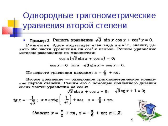 Однородные тригонометрические уравнения второй степени