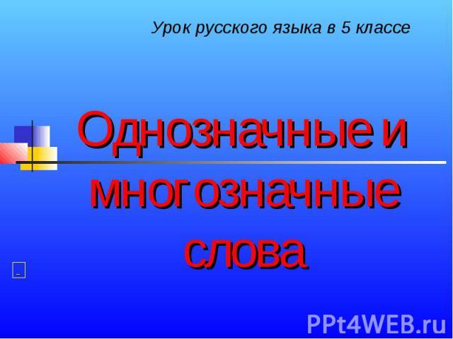 Урок русского языка в 5 классе Однозначные и многозначные слова