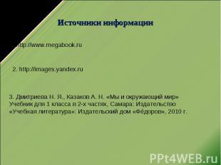 Источники информации 1. http://www.megabook.ru 2. http://images.yandex.ru3. Дмит