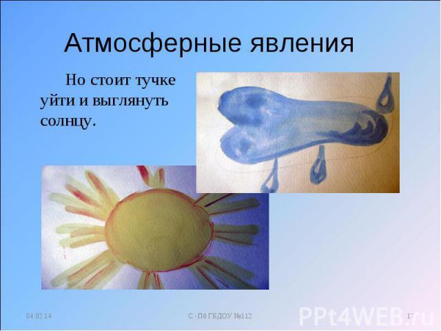 Атмосферные явления Но стоит тучке уйти и выглянуть солнцу.