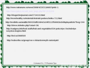 http://www.nakanune.ru/news/2008/4/23/2116665?print=1http://www.galya.ru/catd_ne