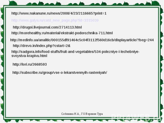 http://www.nakanune.ru/news/2008/4/23/2116665?print=1http://www.galya.ru/catd_new_page.php?id=3315039http://drugoi.livejournal.com/2714113.htmlhttp://morehealthy.ru/material/ekstrakt-podorozhnika-711.htmlhttp://medinfo.ua/analitic/000155df91464c5c04…