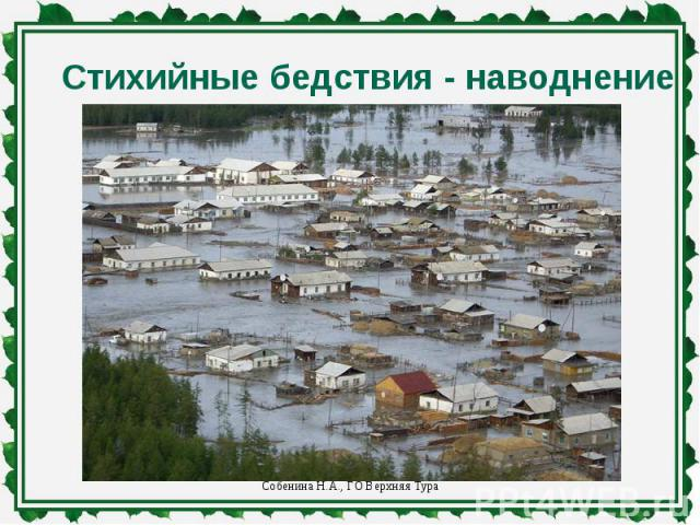 Стихийные бедствия - наводнение