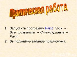 Практическая работаЗапустить программу Paint: Пуск → Все программы → Стандартные
