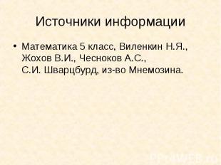 Источники информацииМатематика 5 класс, Виленкин Н.Я., Жохов В.И., Чесноков А.С.