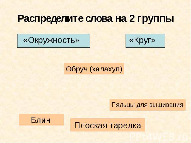 Распределите слова на 2 группы