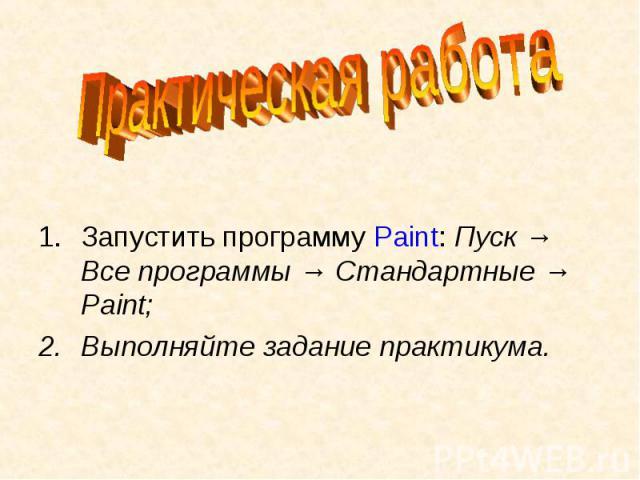 Практическая работаЗапустить программу Paint: Пуск → Все программы → Стандартные → Paint;Выполняйте задание практикума.