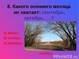 8. Какого осеннего месяца не хватает: сентябрь, октябрь, …?а) августб) ноябрьв)