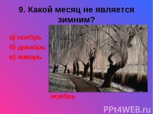 9. Какой месяц не является зимним?а) ноябрьб) декабрьв) январь ноябрь