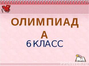 ОЛИМПИАДА 6 КЛАСС