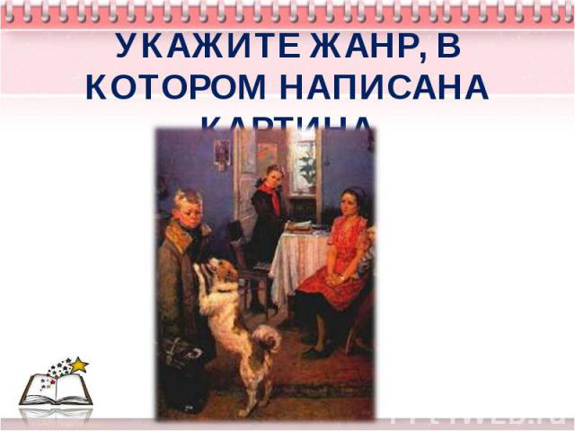 УКАЖИТЕ ЖАНР, В КОТОРОМ НАПИСАНА КАРТИНА