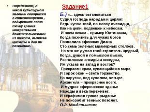 Определите, о каком культурном явлении говорится в стихотворении , подкрепите св