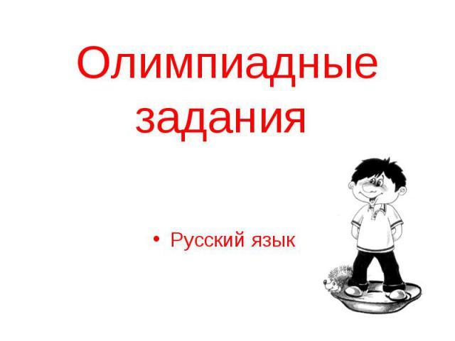 Олимпиадные задания Русский язык