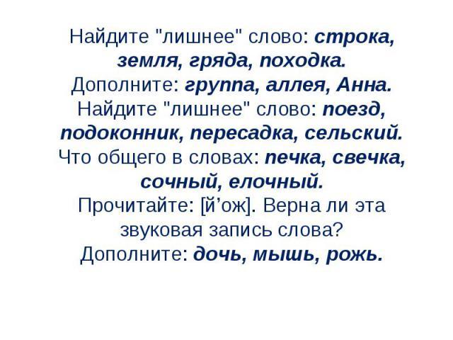 Найдите