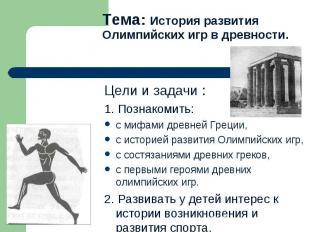 Тема: История развития Олимпийских игр в древности.Цели и задачи :1. Познакомить
