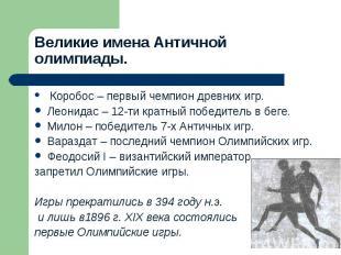 Великие имена Античной олимпиады. Коробос – первый чемпион древних игр.Леонидас