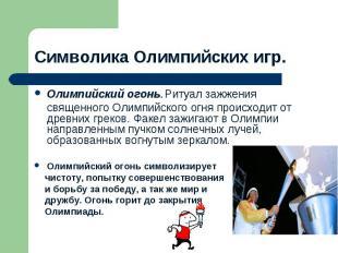 Символика Олимпийских игр.Олимпийский огонь. Ритуал зажжения священного Олимпийс