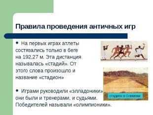 Правила проведения античных игрНа первых играх атлеты состязались только в беге