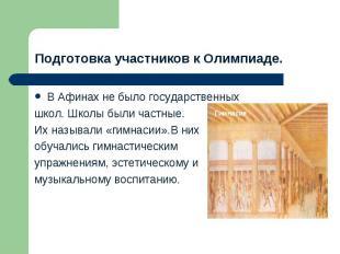 Подготовка участников к Олимпиаде.В Афинах не было государственных школ. Школы б