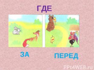 ГДЕЗАПЕРЕД