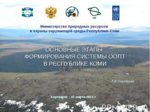Министерство природных ресурсов и охраны окружающей среды Республики Коми ОСНОВН