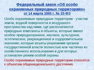 Федеральный закон «Об особо охраняемых природных территориях»от 14 марта 1995 г.