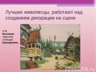 Лучшие живописцы, работают над созданием декорации на сценеВ.М. Васнецов. Заречн