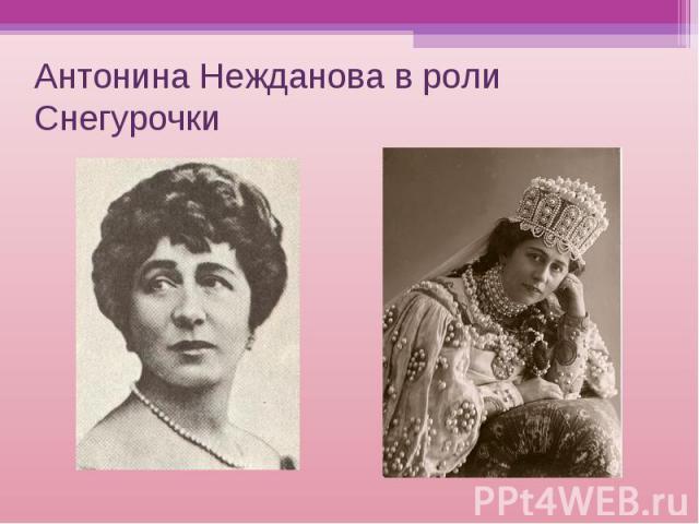 Антонина Нежданова в роли Снегурочки