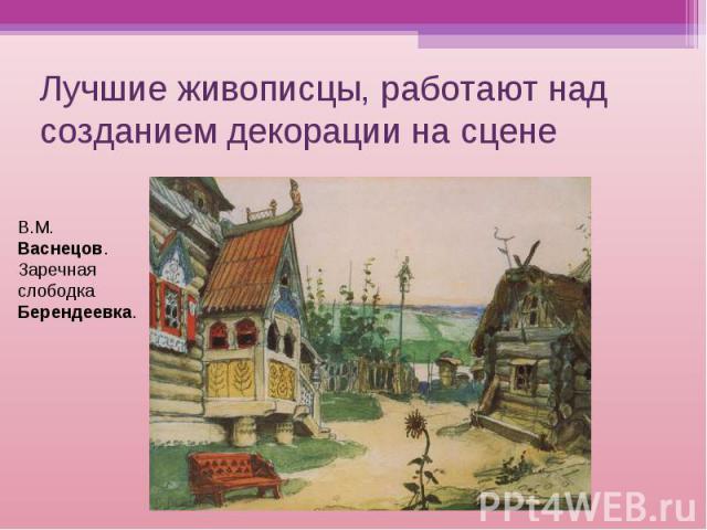 Лучшие живописцы, работают над созданием декорации на сценеВ.М. Васнецов. Заречная слободка Берендеевка.