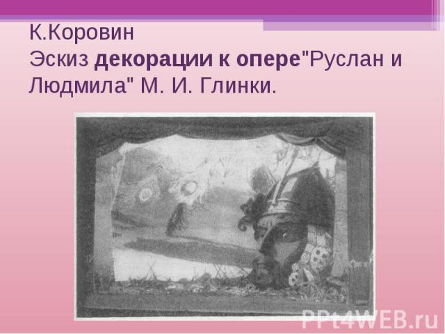 К.Коровин Эскиз декорации к опере