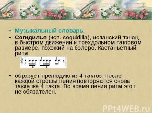 Музыкальный словарь. Сегидилья (исп. seguidilla), испанский танец в быстром движ