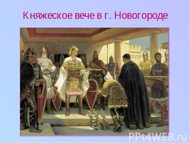 Княжеское вече в г. Новогороде