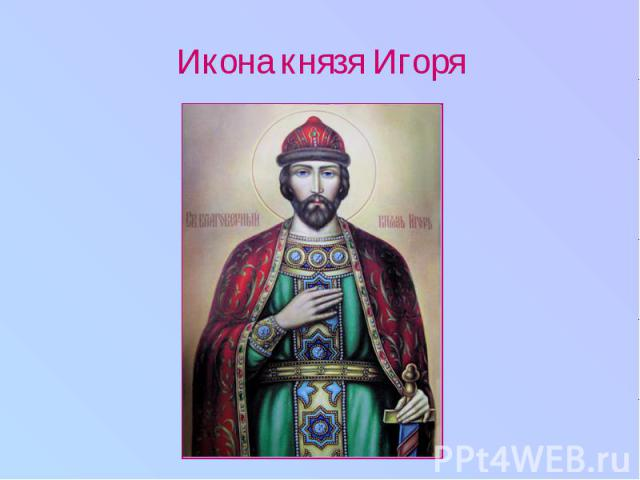 Икона князя Игоря