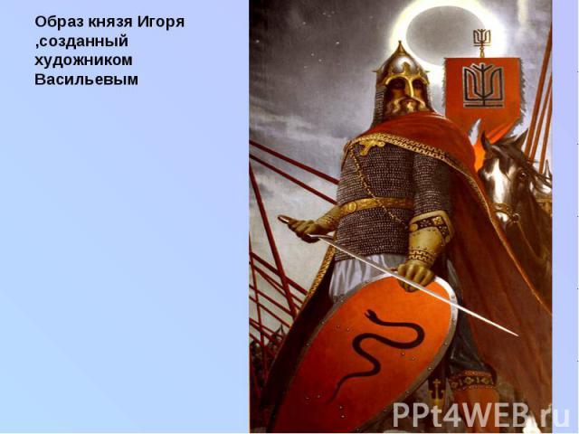 Образ князя Игоря ,созданный художником Васильевым