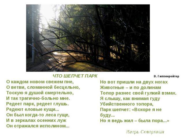 О каждом новом свежем пне,О ветви, сломанной бесцельно,Тоскую я душой смертельно,И так трагично-больно мне.Редеет парк, редеет глушь.Редеют еловые кущи...Он был когда-то леса гуще,И в зеркалах осенних лужОн отражался исполином...Но вот пришли на дву…