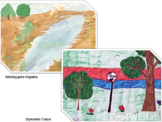 Махмудова КаринаШукаева Саша