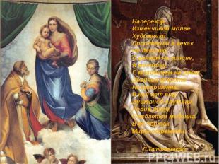 Наперекор Изменчивой молвеХудожникиПрославили ввекахНедевушкуСвенком наголов
