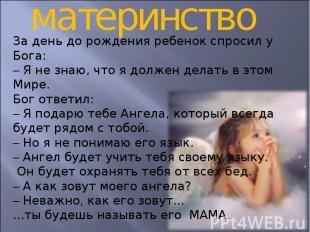материнствоЗа день до рождения ребенок спросил у Бога: – Я не знаю, что я должен