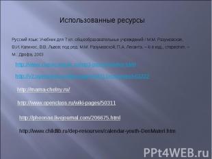 Использованные ресурсыРусский язык: Учебник для 7 кл. общеобразовательных учрежд