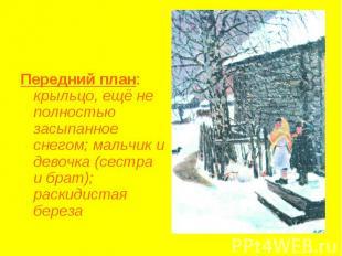 Передний план: крыльцо, ещё не полностью засыпанное снегом; мальчик и девочка (с