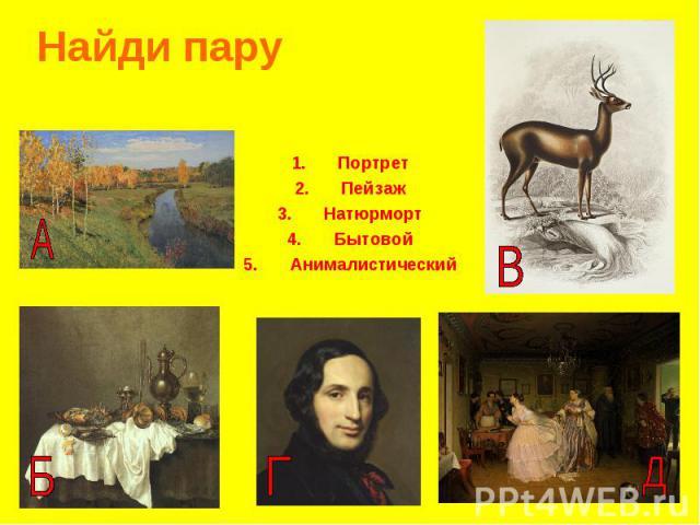 Найди пару Портрет Пейзаж Натюрморт Бытовой Анималистический