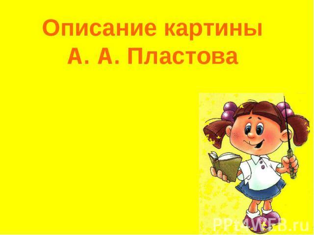 Описание картины А. А. Пластова