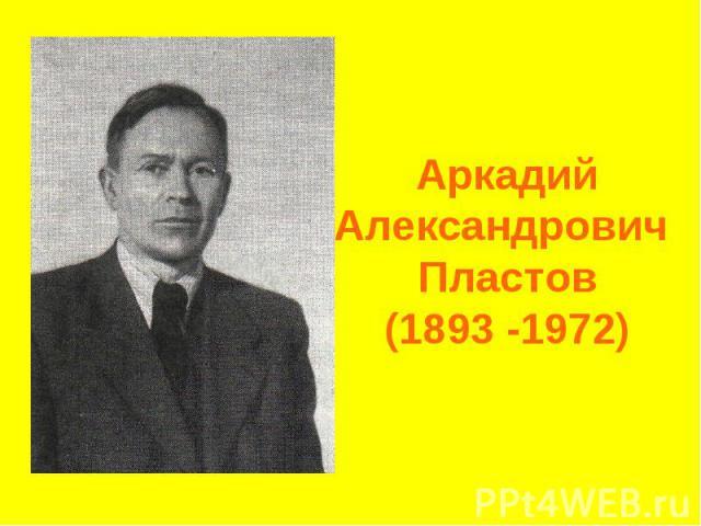 Аркадий Александрович Пластов(1893 -1972)