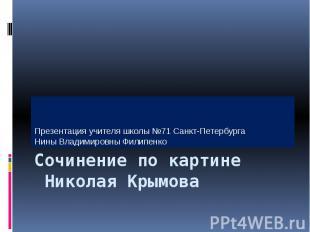 Презентация учителя школы №71 Санкт-Петербурга Нины Владимировны Филипенко Сочин