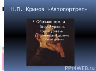 Н.П. Крымов «Автопортрет»